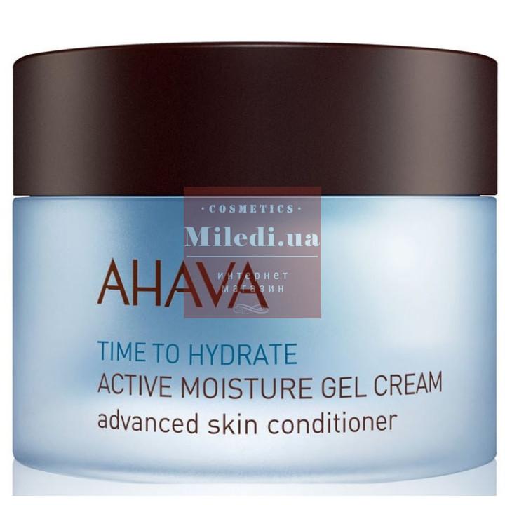 Активный увлажняющий крем-гель для лица - Ahava Active Moisture Gel Cream Advanced Skin Conditioner, 50мл