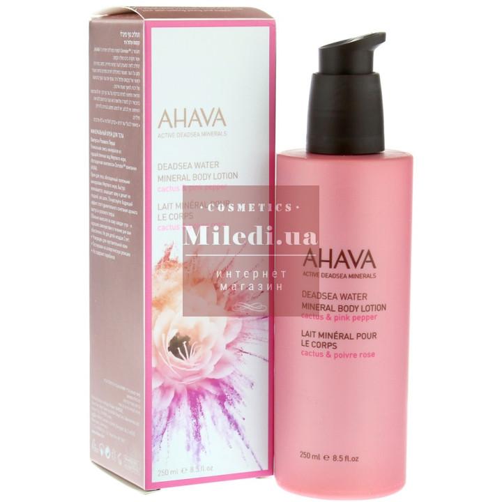Лосьон для тела минеральный Кактус и Розовый перец - Ahava Mineral Body Lotion Cactus & Pink Pepper