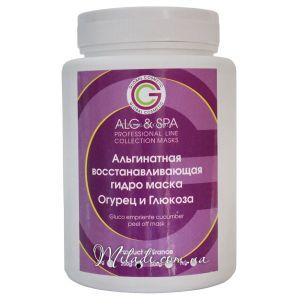 Огурец и глюкоза, 200гр - ALG & SPA Gluco Empriente Cucumber Mask