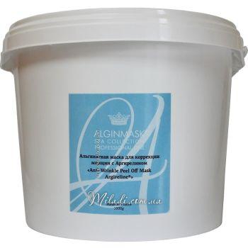 Аргирелин, 1кг - Elitecosmetic Alginmask Anti-Wrinkle Peel Off Mask Argireline 1kg