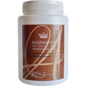 Кофе - Elitecosmetic Alginmask Herbal Pack Smooth Coffee