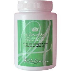 Для похудения маска, 200гр - Elitecosmetic Alginmask Slimming Bodywrap
