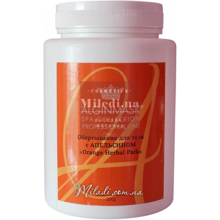 Обертывание для тела с апельсином - Elitecosmetic Alginmask Orange Herbal Pack, 250гр