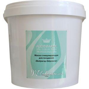 Для похудения стимулирующая маска (1кг) - Elitecosmetic Alginmask Body Wrap Odyceane 1kg