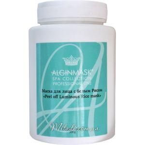 Белый рис, 200гр - Elitecosmetic Alginmask Peel off Luminous Rice Mask