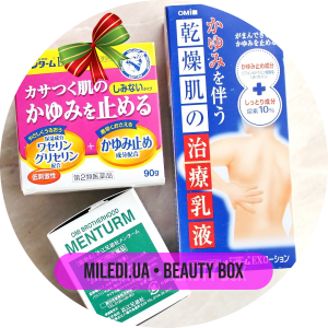 Beauty Box №17: Домашняя аптечка красоты, 40мл+40мл+100мл