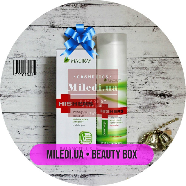 Beauty Box №33 «Базовый уход для всех типов кожи от Magiray» мультибрендовый набор косметики, 50мл+75мл