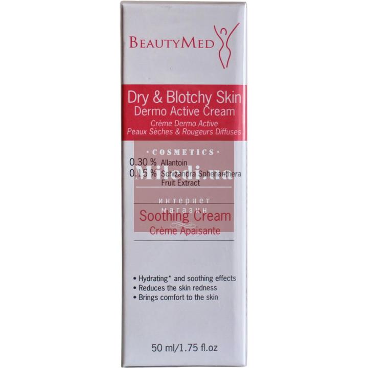 Крем биоактивный успокаивающий для чувствительной кожи - BeautyMed Dry & Blotchy Skin Dermo Active Cream Soothing, 50мл
