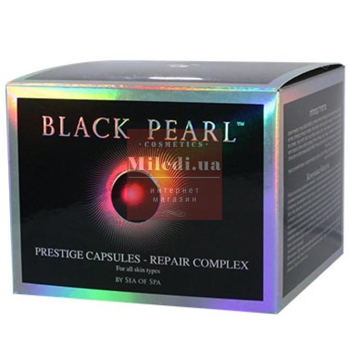 Капсулы с омолаживающей сывороткой - Black Pearl Prestige Capsules