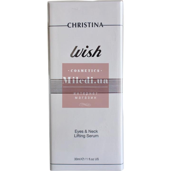 Сыворотка омолаживающая для кожи век и шеи - Christina Wish Eyes & Neck Lifting Serum