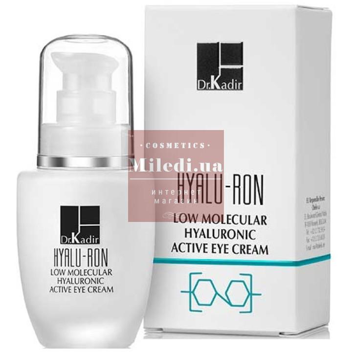 Крем активный для кожи вокруг глаз с гиалуроновой кислотой - Dr. Kadir Hyalu-Ron Low Molecular Hyaluronic Eye Cream, 30мл