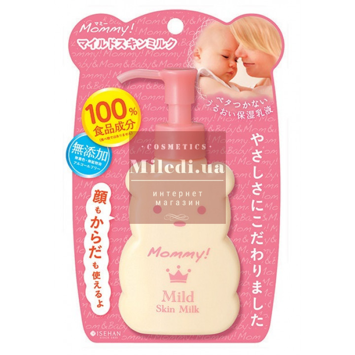 Молочко увлажняющее для тела Мамочка - Isehan Mommy Mild Skin Milk