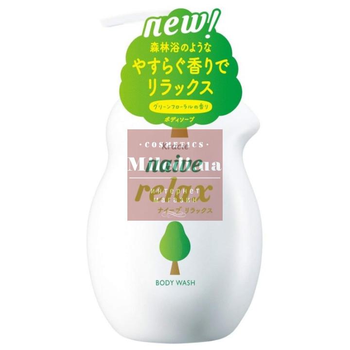 Жидкое мыло для тела с расслабляющим ароматом зелени и цветов - Kracie Naive Body Wash Relax