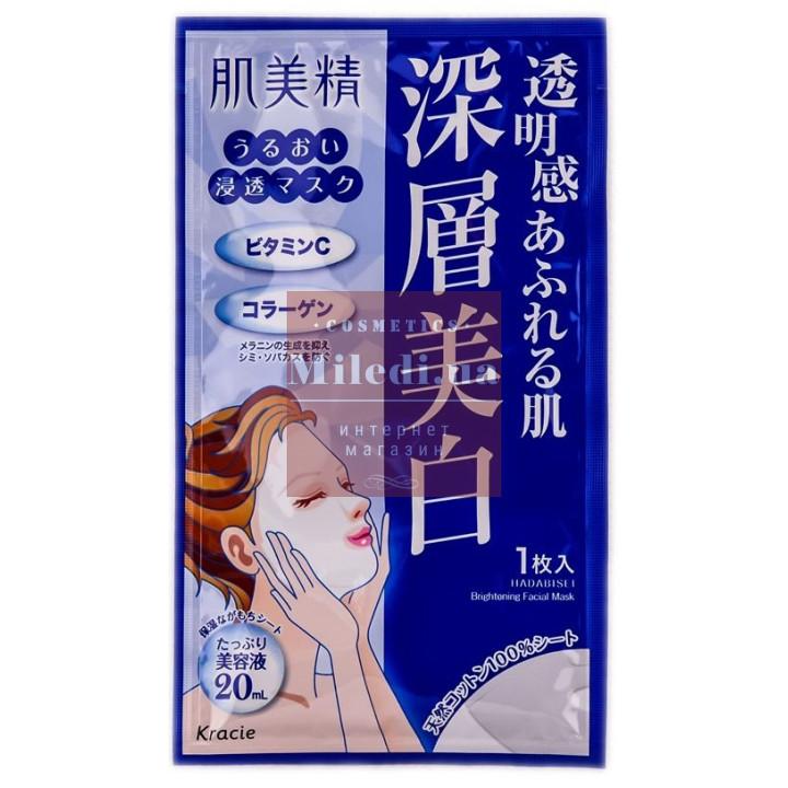 Увлажняющая и отбеливающая маска для лица (5шт) - Kracie Hadabisei Brightening Facial Mask