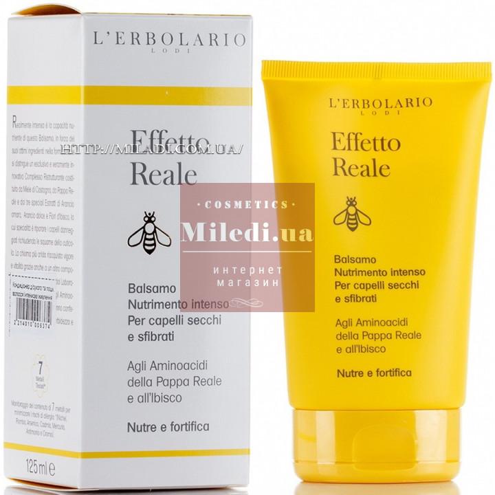 Бальзам Интенсив для сухих и поврежденных волос - L'Erbolario Effetto Reale Balsamo Nutrimento intenso