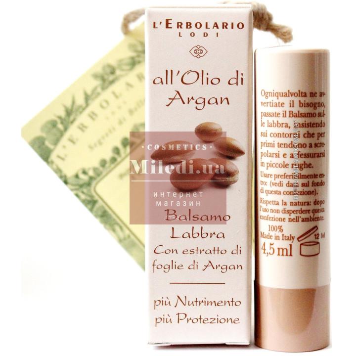 Бальзам для губ Масло Аргании - L`Erbolario Olio di Argan Balsamo Labbra