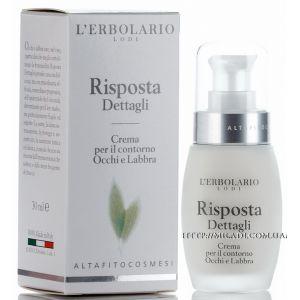 Интенсивный крем для век и губ (Лерболарио) - L`Erbolario Risposta Dettagli Crema Contorno Occhi e Labbra