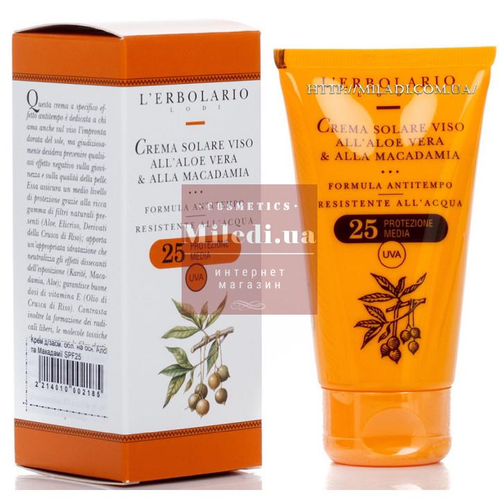 Крем солнцезащитный с алоэ вера и макадамией SPF25 - L`Erbolario Crema solare Viso all'Aloe Vera & alla Macadamia, 75мл