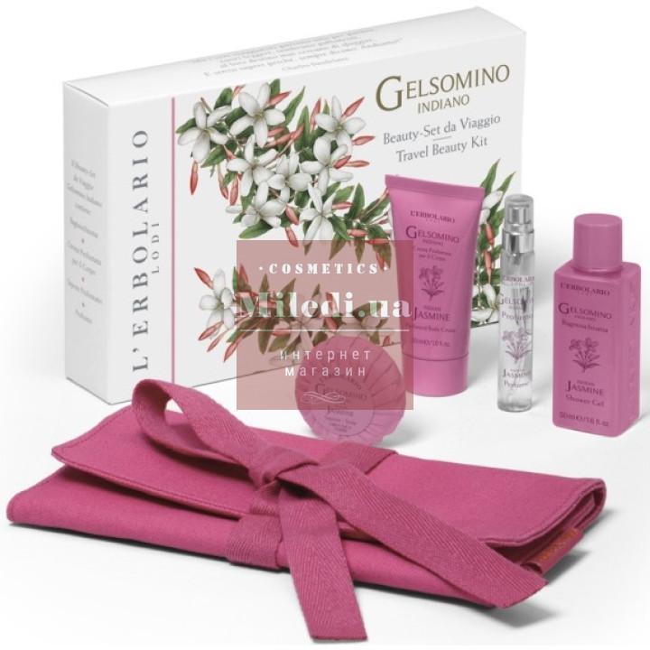 Набор для путешествий «Индийский жасмин» - L'Erbolario Gelsomino Indiano Travel Beauty Set, 50мл+30мл+8мл+25гр