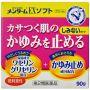 Противовоспалительный крем для тела - Omi Brotherhood Menturm EX Plus Cream, 90мл