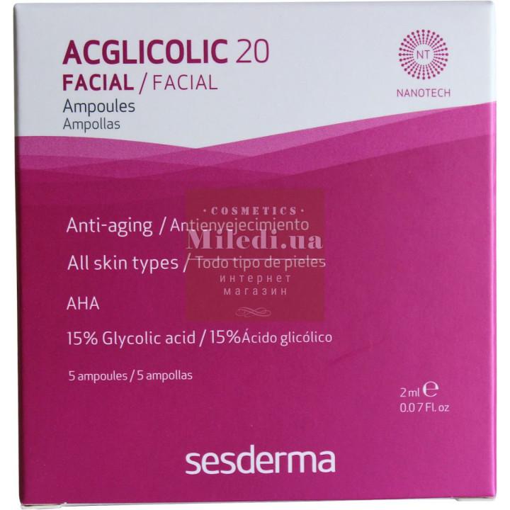 Омолаживающие ампулы комплексного действия с 15% гликолевой кислотой - Sesderma Laboratories Acglicolic 20 Ampoules, 5х2мл