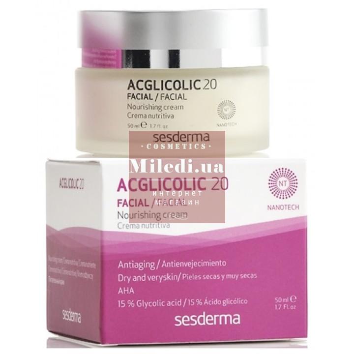 Крем питательный активно омолаживающий с 15% гликолевой кислотой - Sesderma Laboratories Acglicolic 20 Nourishing Cream, 50мл
