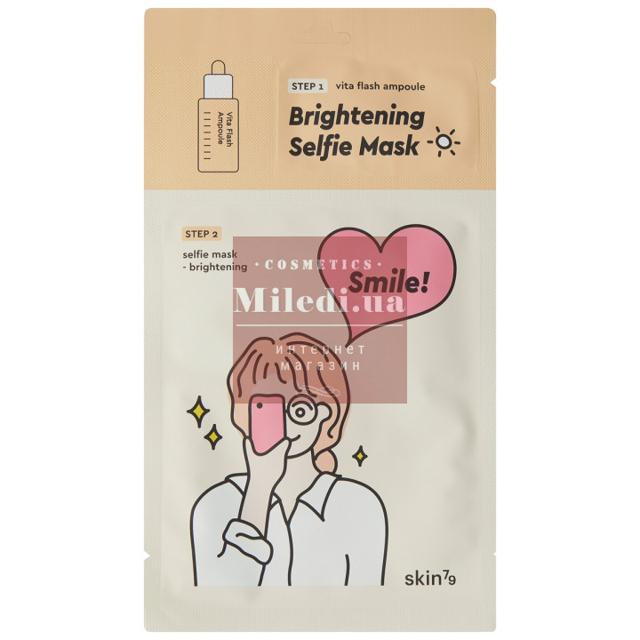Двухфазная осветляющая маска для лица - Skin79 Brightening Selfie Mask, шт