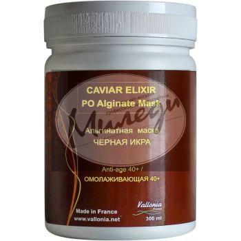 Черная икра, 120гр - Vallonia Caviar Elixir Peel off Alginate Mask