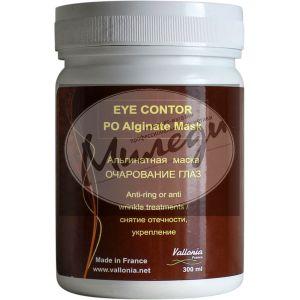 Очарование глаз, 120гр - Vallonia Eye Contour Peel off Alginate Mask