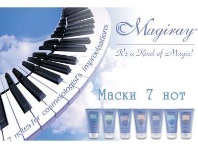 Профессиональная косметика Magiray для косметологов